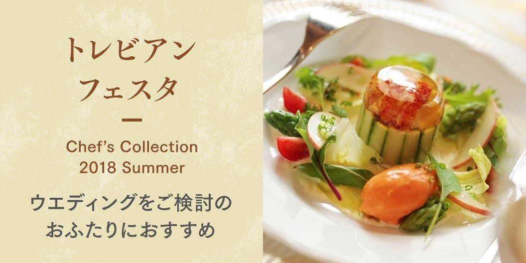 トレビアンフェスタ Chef's Collection 2018 Summer