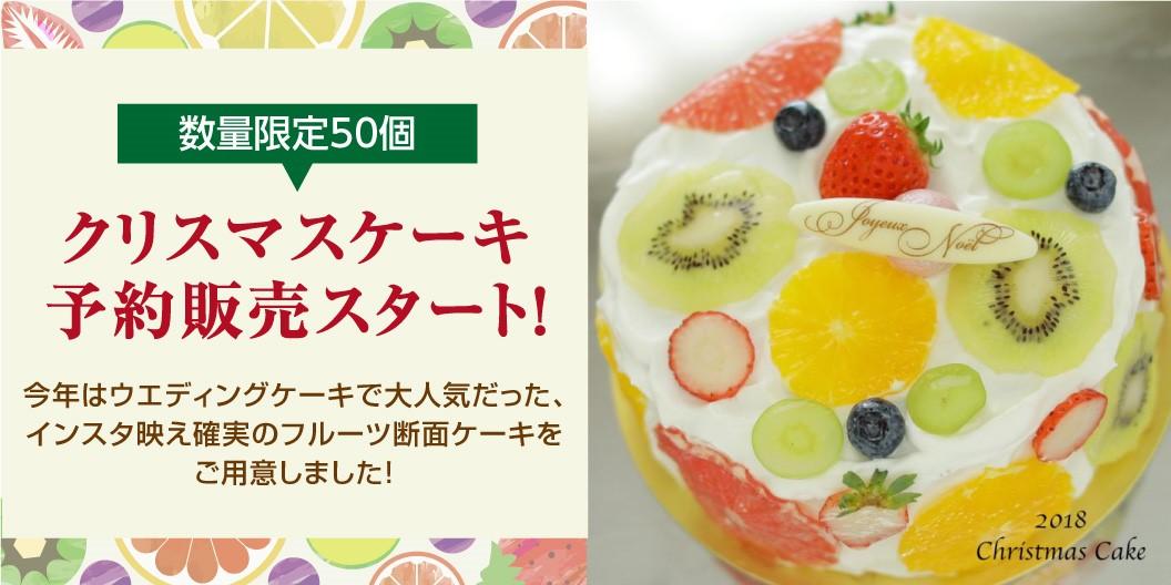 クリスマスケーキ予約販売スタート!