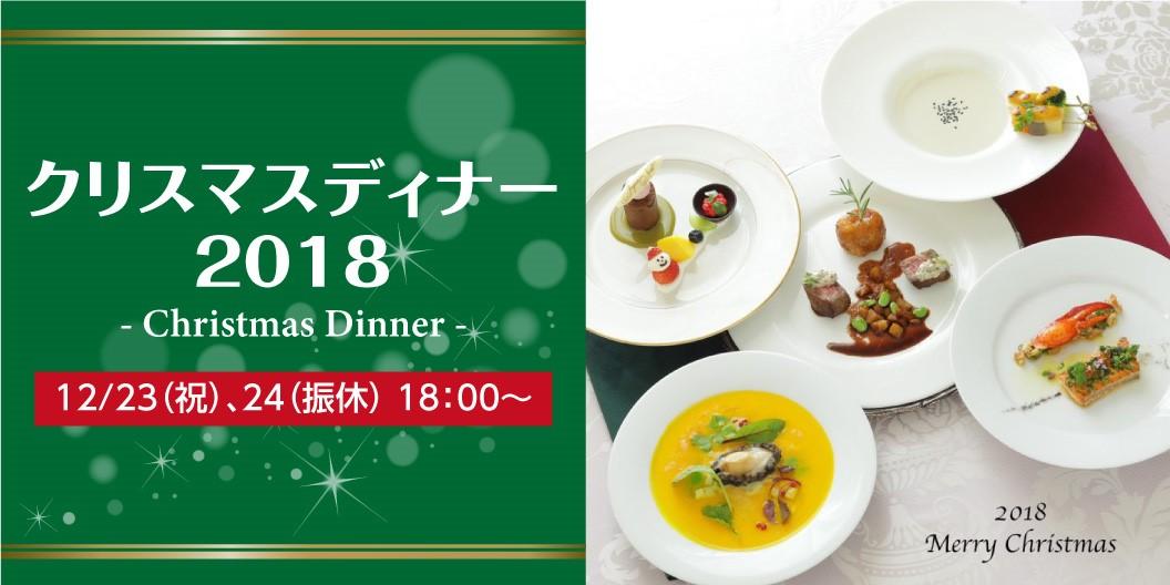クリスマスディナー2018予約受付スタート!