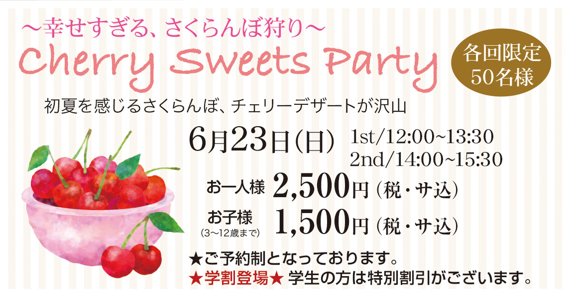 CherrySweetsParty