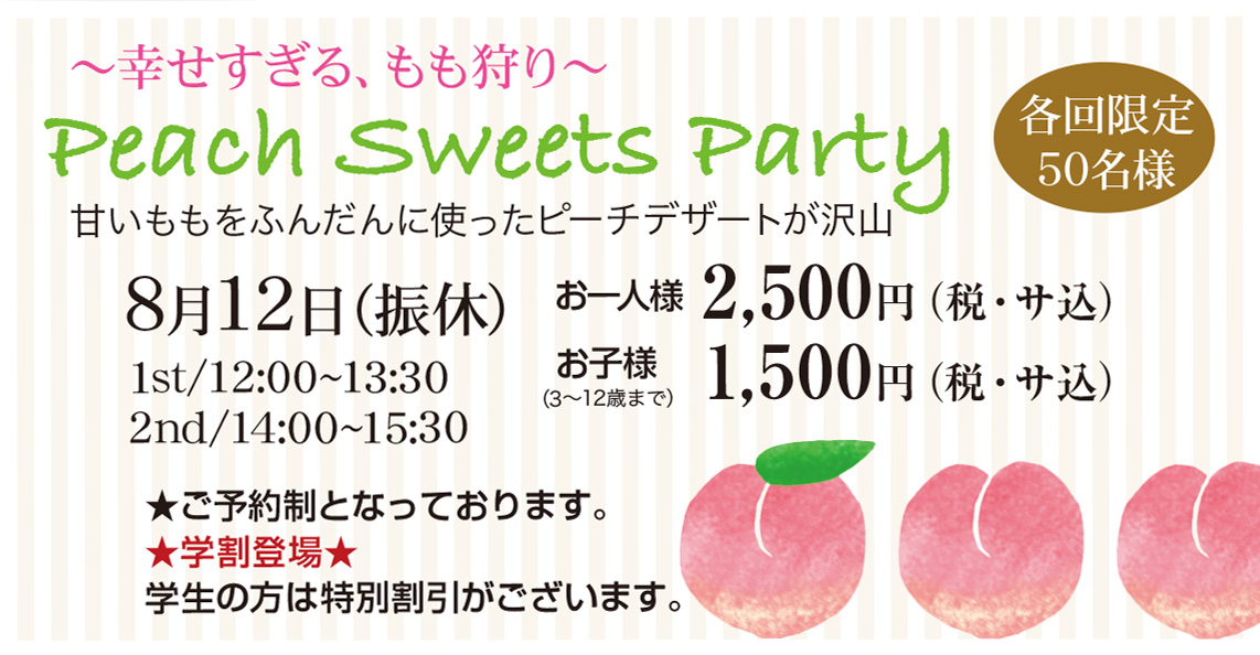 PeachSweetsParty