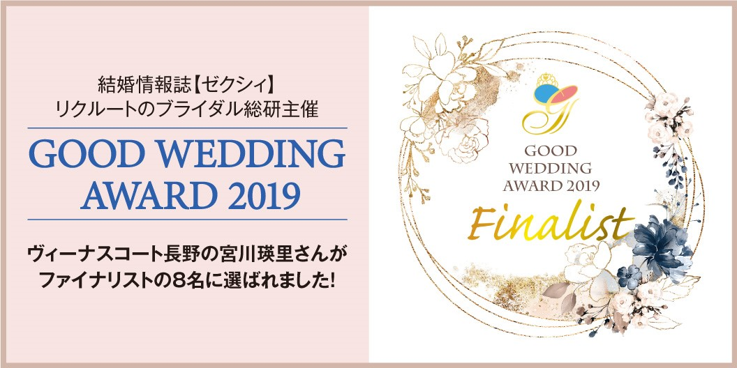 GOOD WEDDING AWARD 2019