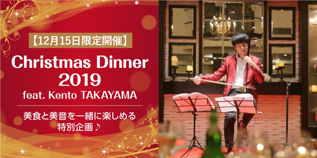 Christmas Dinner 2019 feat. Kento TAKAYAMA