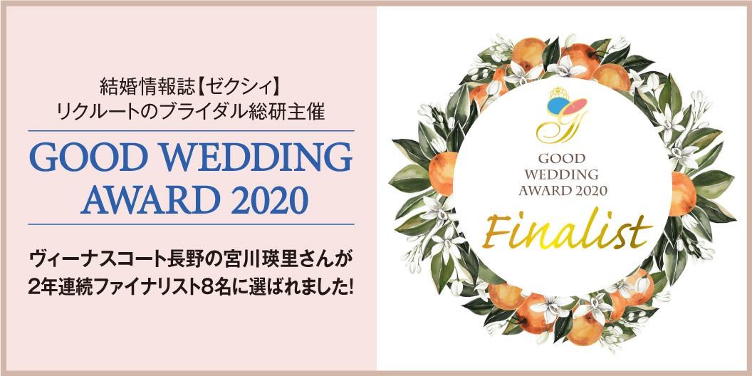 GOOD WEDDING AWARD 2019